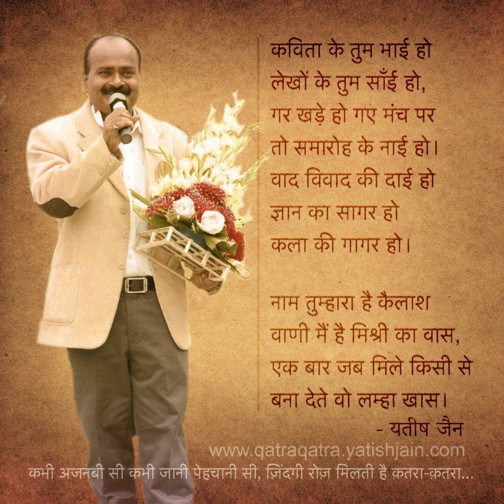 Dr Kailash Kumar Mishra